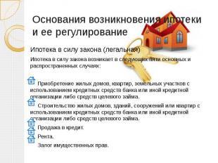 Основания возникновения ипотеки и ее регулирование Ипотека в силу закона (легаль