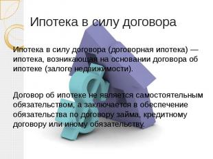Ипотека в силу договора Ипотека в силу договора (договорная ипотека) — ипотека,