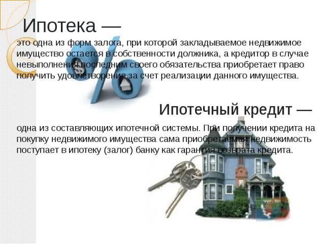 Ипотека — это одна из форм залога, при которой закладываемое недвижимое имущество остается в собственности должника, а кредитор в случае невыполнения последним своего обязательства приобретает право получить удовлетворение за счет реализации данного…