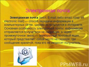 Электронная почта (англ. E-mail либо email, сокр. от electronic mail)— спо
