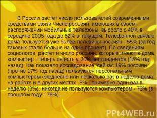 В России растет число пользователей современными средствами связи Число россиян,
