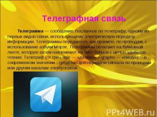 Телеграмма — сообщение, посланное по телеграфу, одному из первых видов связи, ис