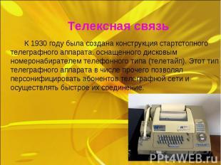 К 1930 году была создана конструкция стартстопного телеграфного аппарата, оснаще