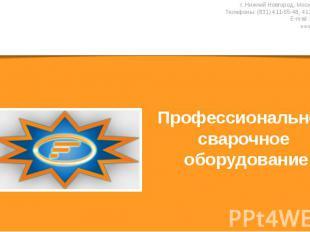г. Нижний Новгород, Московское шоссе 298, Телефоны: (831) 411-55-48, 411-55-58,