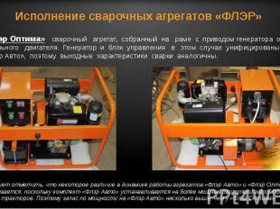 «Флэр Оптима» сварочный агрегат, собранный на раме с приводом генератора от дизе