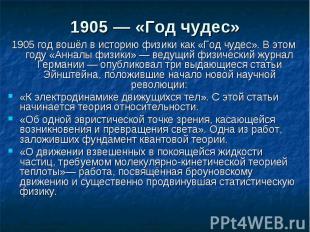 1905— «Год чудес»1905 год вошёл в историю физики как «Год чудес». В этом г