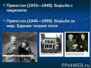 Принстон (1933—1945). Борьба с нацизмомПринстон (1945—1955). Борьба за мир. Един