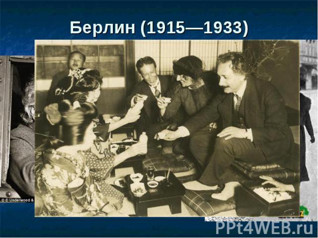 Берлин (1915—1933)В 1915 году в разговоре с нидерландским физиком Вандером де Хаазом Эйнштейн предложил схему и расчёт опыта, который после успешной реализации получил название «эффект Эйнштейна — де Хааза». В июне 1919 года Эйнштейн женился на свое…
