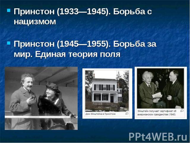 Принстон (1933—1945). Борьба с нацизмомПринстон (1945—1955). Борьба за мир. Единая теория поля