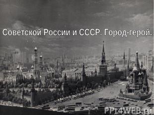 Советской России и СССР. Город-герой.