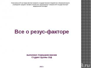 Все о резус-факторе выполнил: Корнышев максим Студент группы 21ф 2015 г Комсомол