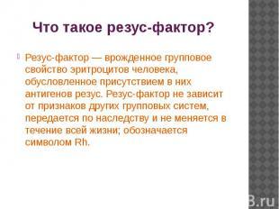 Что такое резус-фактор? Резус-фактор — врожденное групповое свойство эритроцитов