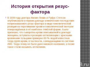 История открытия резус-фактора В1939 годудоктораФилип Левин&nb