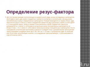 Определение резус-фактора Для постановки реакции конглютинации в сывороточной ср