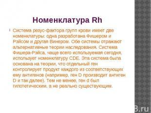 Номенклатура Rh Система резус-фактора групп крови имеет две номенклатуры: одна р