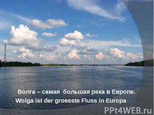 Волга – самая большая река в Европе. Волга – самая большая река в Европе. Wolga