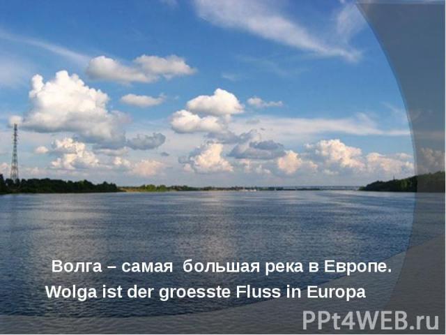 Волга – самая большая река в Европе. Волга – самая большая река в Европе. Wolga ist der groesste Fluss in Europa