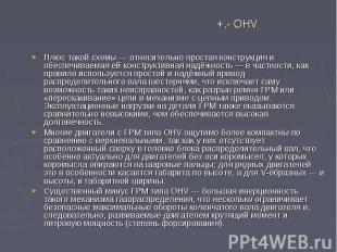 +,- OHV Плюс такой схемы— относительно простая конструкция и обеспечиваема