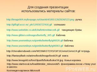 Для создания презентации использовались материалы сайтов: http://image064.mylive
