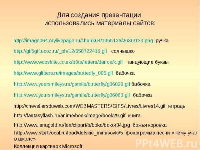 Для создания презентации использовались материалы сайтов: http://image064.mylivepage.ru/chunk64/1955126/2636/123.png ручка