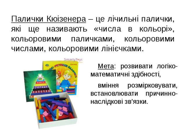 Палички Кюізенера– це лічильні палички, які ще називають «числа в кольорі», кольоровими паличками, кольоровими числами, кольоровими лінієчками.Мета: розвивати логіко-математичні здібності, вміння розмірковувати, встановлювати причинно-на…