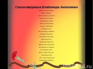 Стихотворение Владимира Антипенко Просим в нашу обитель, Дорогие друзья. Гостю в