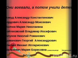 Они воевали, а потом учили детей Анкуд Александр Константинович Бордович Алексан