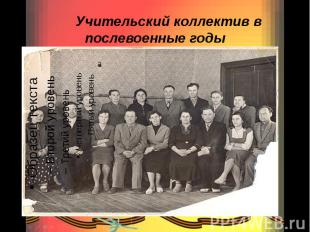 Учительский коллектив в послевоенные годы