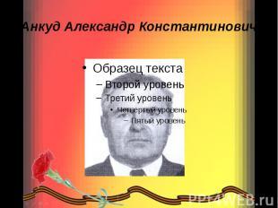 Анкуд Александр Константинович
