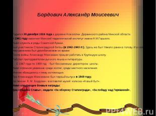 Бордович Александр Моисеевич  Родился 30 декабря 1916 года в деревне Новос