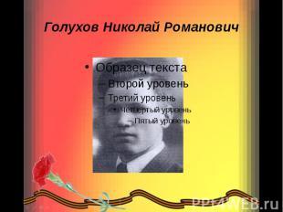 Голухов Николай Романович