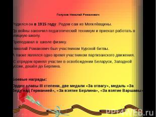 Голухов Николай Романович  Родился он в 1915 году. Родом сам из Могилёвщин