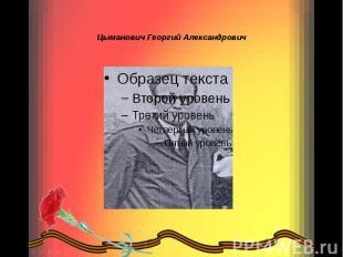 Цыманович Георгий Александрович