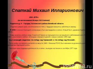 Спаткай Михаил Илларионович 1916 -1979 г. (из воспоминаний дочери З.М.Спаткай) Р