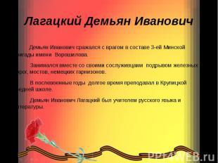 Лагацкий Демьян Иванович Демьян Иванович сражался с врагом в составе 3-ей Минско