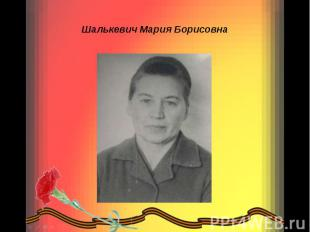 Шалькевич Мария Борисовна