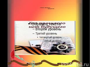 «Учителя - фронтовики Крупицкой СШ»