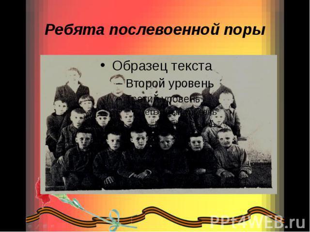 Ребята послевоенной поры