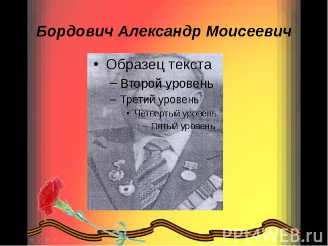Бордович Александр Моисеевич