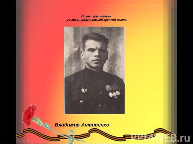 Поэт – фронтовик учитель Долгиновской средней школы  Владимир Антипенко