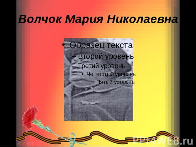Волчок Мария Николаевна