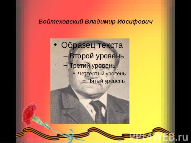 Войтеховский Владимир Иосифович