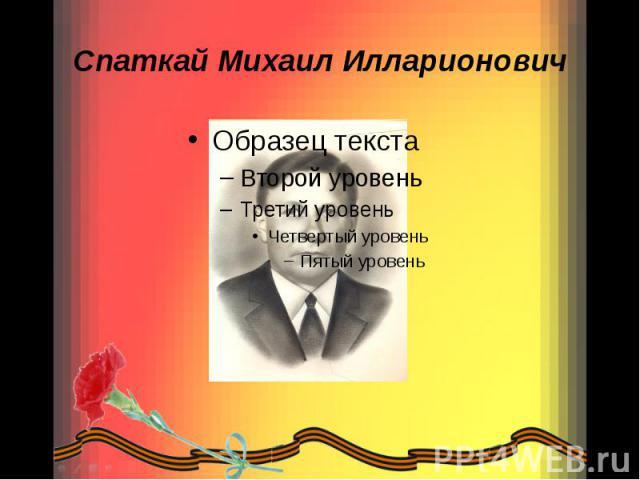 Спаткай Михаил Илларионович