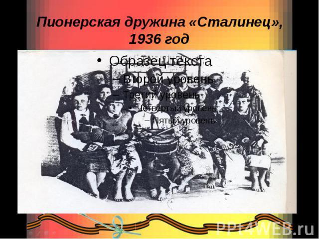 Пионерская дружина «Сталинец», 1936 год