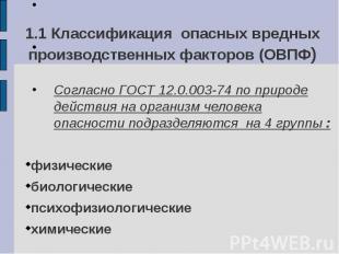 1.1 Классификация опасных вредных производственных факторов (ОВПФ) Согласно ГОСТ