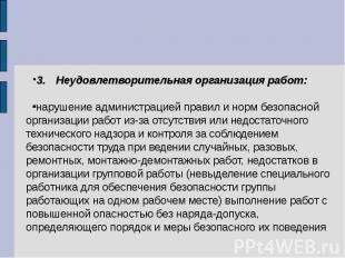 3. Неудовлетворительная организация работ: нарушение администрацией правил и нор