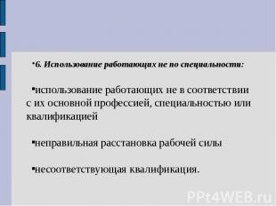 6. Использование работающих не по специальности: использование работающих не в с