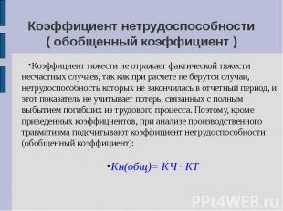 Коэффициент нетрудоспособности ( обобщенный коэффициент ) Коэффициент тяжести не
