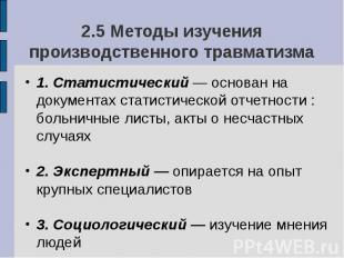 2.5 Методы изучения производственного травматизма 1. Статистический — основан на