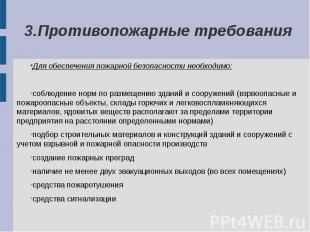 3.Противопожарные требования Для обеспечения пожарной безопасности необходимо: с